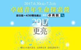 2017卓青營
