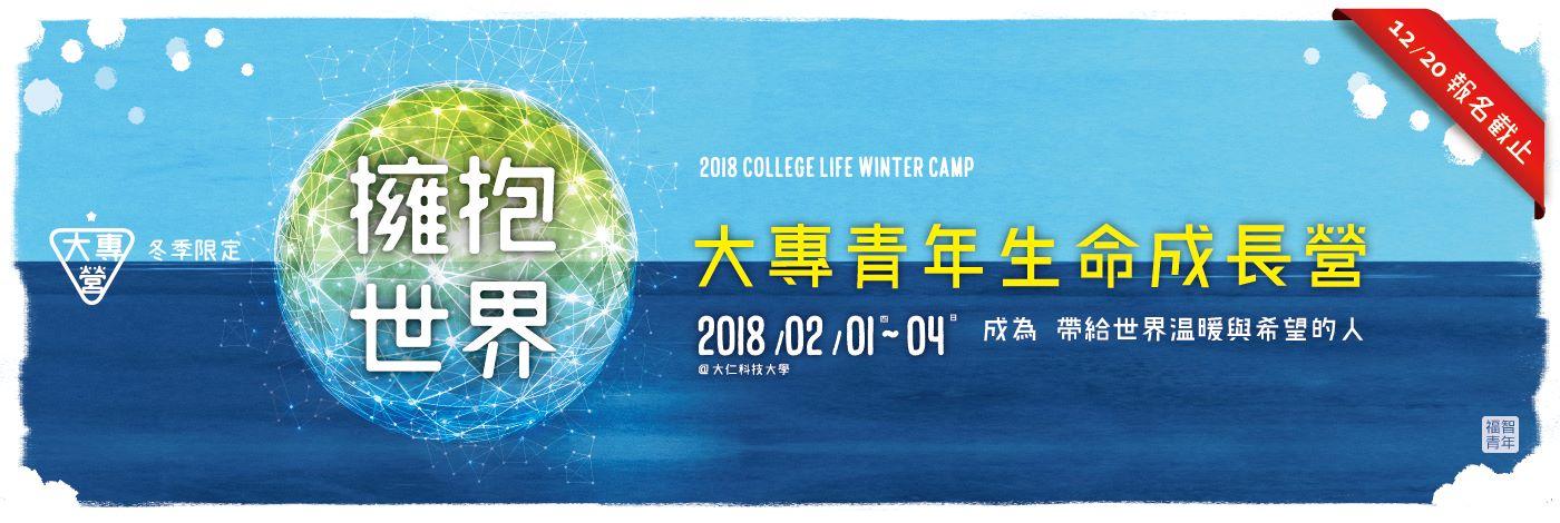 2018 大專青年生命成長冬令營