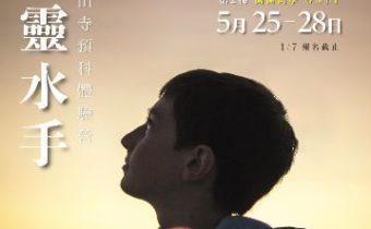 2018 鳳山寺預科體驗營