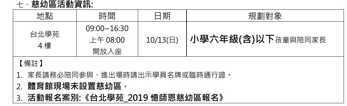 2019_憶師恩