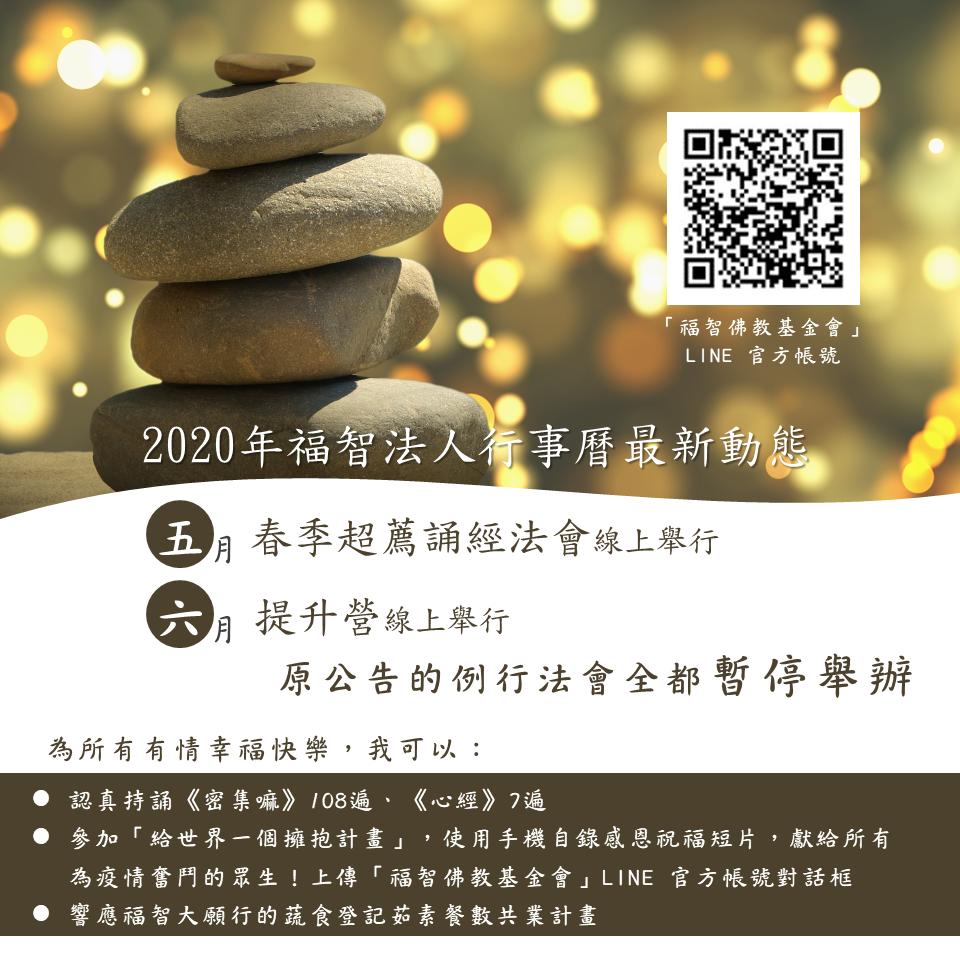 2020年福智法人行事曆5、6月最新動態_學員版